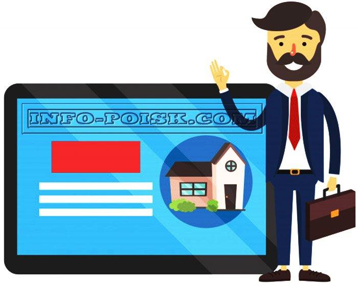владелец недвижимости, собственник дома, данные о собственнике .
